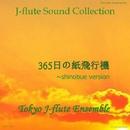 365日の紙飛行機 (「あさが来た」より)shinobue version/Tokyo J-flute Ensemble