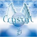CRYSTAL/寿和