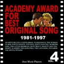 映画音楽大全集 アカデミー賞 歌曲賞受賞曲集4 1981-1997/ジザイ・ミュージック・プレイヤーズ