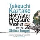 Hot Water Pressure Washer/タケウチカズタケ