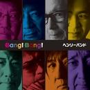 BangBang/ヘンリーバンド