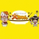 大ちゃんカレー/大ちゃんガールズ