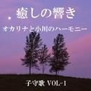 癒しの響き ~オカリナと小川のハーモニー~  子守歌 VOL-1/リラックスサウンドプロジェクト