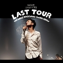 LAST TOUR ~THE GREAT ROCK'N ROLL SWING SHOW~/奇妙礼太郎