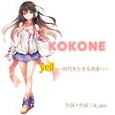 yell ~時代を生きる者達へ~ feat.kokone/tk_arts