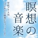瞑想の音楽 学研プラス刊「はじめての瞑想CDブック」より/上新功祐
