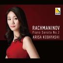 ラフマニノフ:ピアノ・ソナタ 第 2番 他/小林有沙