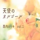 天使のオルゴール 西内まりや vol.1/天使のオルゴール