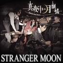 STRANGER MOON/真夜中の月劇場