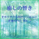 癒しの響き ~オカリナと小川のハーモニー~  世界のうた VOL-2/リラックスサウンドプロジェクト