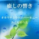 癒しの響き ~オカリナと小川のハーモニー~  みんなのうた/リラックスサウンドプロジェクト