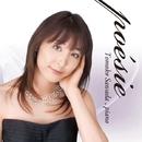 poesie (PCM 96kHz/24bit)/澤田智子