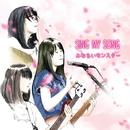 SING MY SONG/みならいモンスター