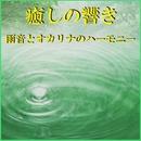 癒しの響き ~湖畔の雨音とオカリナのハーモニー/リラックスサウンドプロジェクト