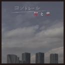 NHKドラマ10「コントレール~罪と恋~」オリジナル・サウンドトラック (PCM 48kHz/24bit)/羽深由理、大間々昂