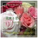 花束を君に(「とと姉ちゃん」より)music box/Kyoto Music Box Ensemble