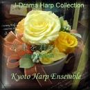 花束を君に(「とと姉ちゃん」より)harp version/Kyoto Harp Ensemble