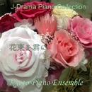 花束を君に(「とと姉ちゃん」より)inst version/Kyoto Piano Ensemble