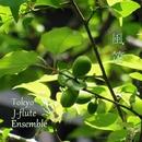 風笛 (「あすか」より)shinobue version/Tokyo J-flute Ensemble