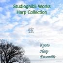 """スタジオジブリ作品集ハープ・コレクション""""弦""""/Kyoto Harp Ensemble"""