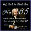 カンタータ第29番 われら汝に感謝す、神よ、われら感謝す BWV29/石原眞治