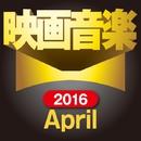 新作映画音楽16年4月/スターライト オーケストラ&シンガーズ