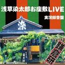 浅草染太郎お座敷LIVE/鎌倉 研