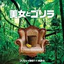 美女とゴリラ -Single/ゴリジェイ891とmiko