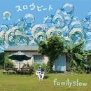 スロウビート/familyslow
