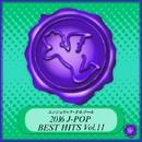 2016 J-POP BEST HITS Vol.11(オルゴールミュージック)/西脇睦宏