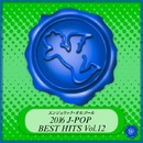 2016 J-POP BEST HITS Vol.12(オルゴールミュージック)/西脇睦宏