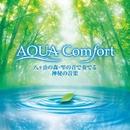 AQUA Comfort - 八ヶ岳の森・泉の雫の音で奏でる神秘の音楽 -/神山純一