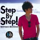Step By Step! (DSD 2.8MHz/1bit)/坂東慧
