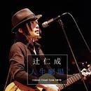人生劇場 Jinsei Tsuji Live 2015/辻仁成/THE JINSEIZ