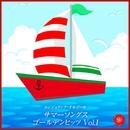 サマーソングス ゴールデンヒッツ Vol.1(オルゴールミュージック)/西脇睦宏