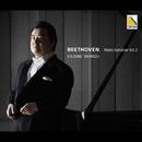 ベートーヴェン:ピアノ・ソナタ集 Vol. 2 「ワルトシュタイン」「テンペスト」「告別」/清水和音
