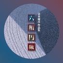 清水慶彦作品集「六相円融」/清水慶彦