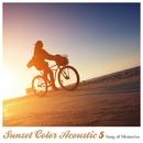 Sunset Color Acoustic 5(帰り道に聴きたいアコースティック・スタイル・洋楽ヒッツ)/The G.Garden Singers