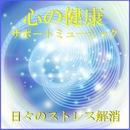 こころの健康 サポート ミュージック  ~日々のストレス解消~/リラックスサウンドプロジェクト
