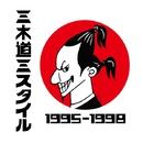 三木道三スタイル1995-1998/三木道三