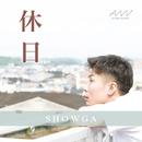 休日 -Single/SHOWGA
