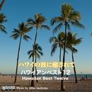 ハワイの波に癒されて ハワイアンベスト12/ジョージ松下