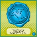 2016 J-POP BEST HITS Vol.13(オルゴールミュージック)/西脇睦宏