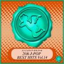 2016 J-POP BEST HITS Vol.14(オルゴールミュージック)/西脇睦宏