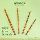 パッヘルベルのカノン shinobue version/Tokyo J-flute Ensemble