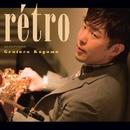 レトロ/小山弦太郎 深沢雅美