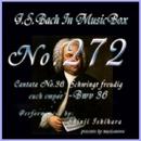 カンタータ第36番 喜び勇みて羽ばたき昇れ  BWV 36/石原眞治