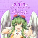 clear feat.GUMI/shin