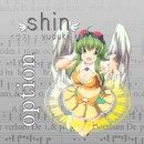 option feat.GUMI/shin