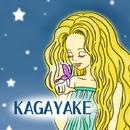 KAGAYAKE feat.GUMI/hiroヤン